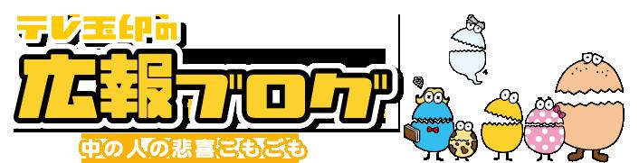 テレ玉印の広報ブログ〜中の人の悲喜こもごも〜