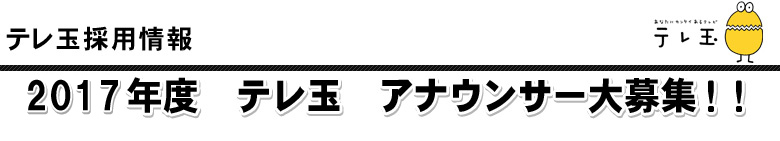 2017年度 テレ玉アナウンサー大募集!!