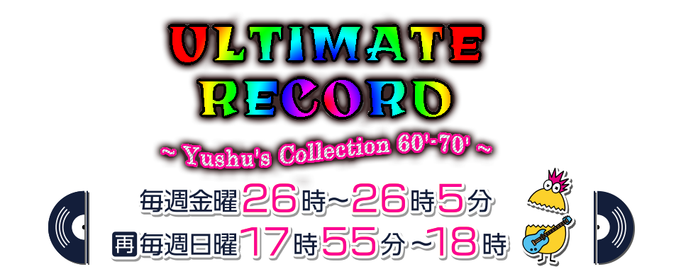 ULTIMATE RECORD~Yushu's Collection 60'-70'~