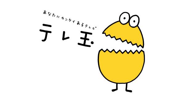 テレビ 欄 埼玉