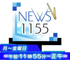 テレ 玉 ニュース