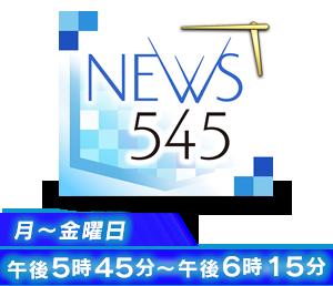 テレ玉のニュース-テレ玉-